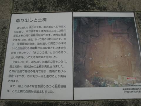 宝塚古墳 011