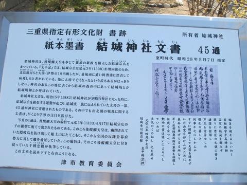 結城神社 035