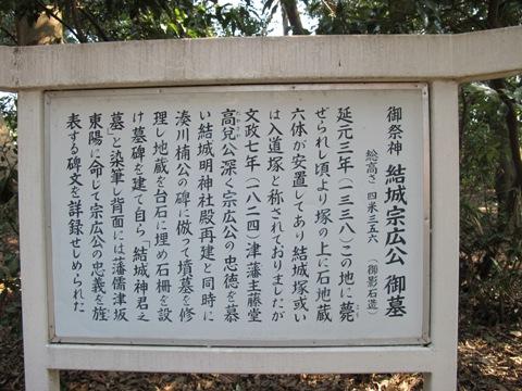 結城神社 026