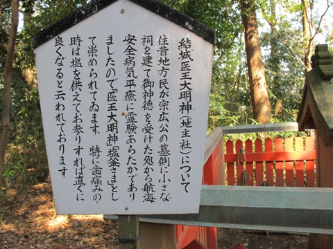 結城神社 029