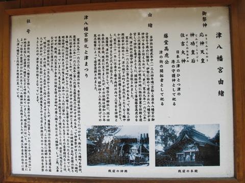 結城神社 044