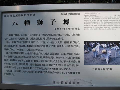 結城神社 045