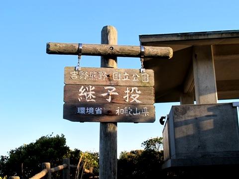 熊野三山 210