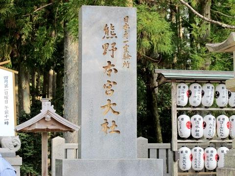 熊野三山 004