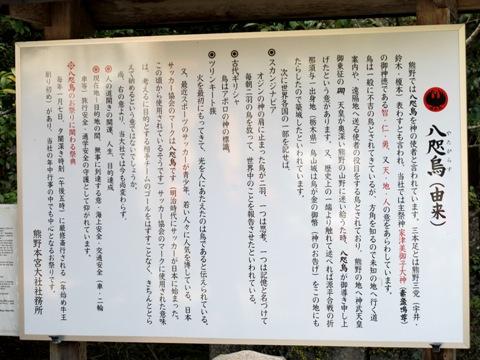 熊野三山 018