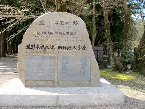 熊野三山 064