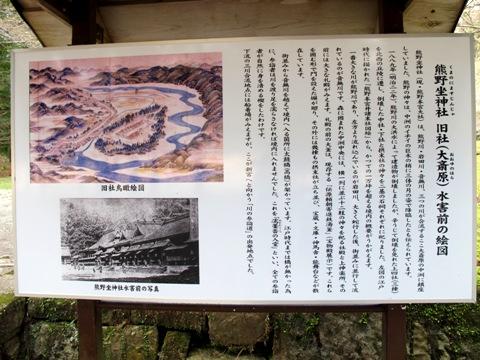 熊野三山 065