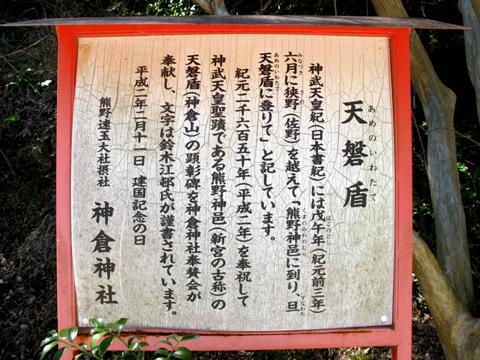 熊野三山 091