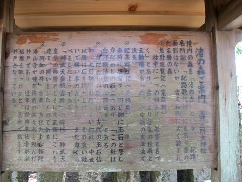熊野三山 171