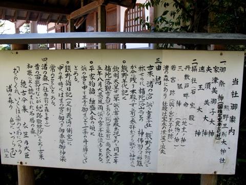 熊野三山 174