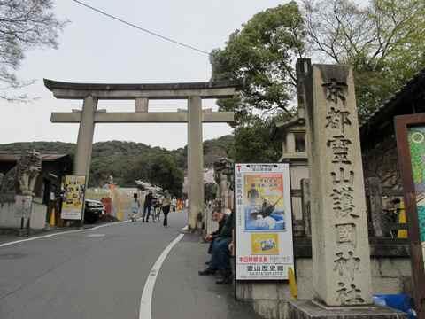 京都東山 298