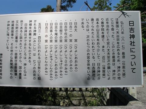 岐阜と松阪 006