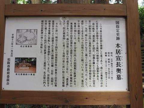 岐阜と松阪 097