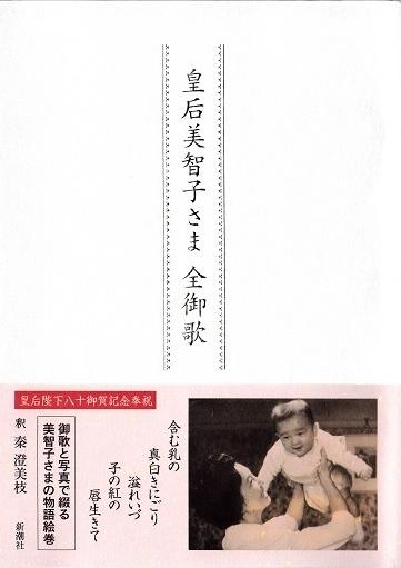 皇后美智子様 全御歌 ②(1)