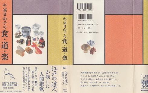杉浦日向子の 食・道・楽 新潮文庫