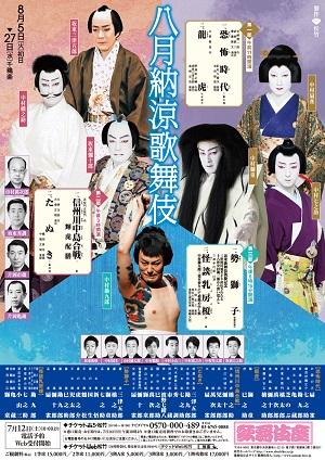 kabukiza_201408f.jpg