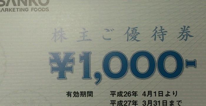201312三光マーケティング