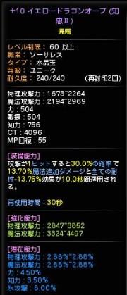 2014y04m15d_011720545.jpg