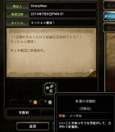 2014y07m07d_100446206.jpg
