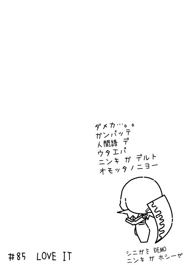 KAGECHIYO_85_after