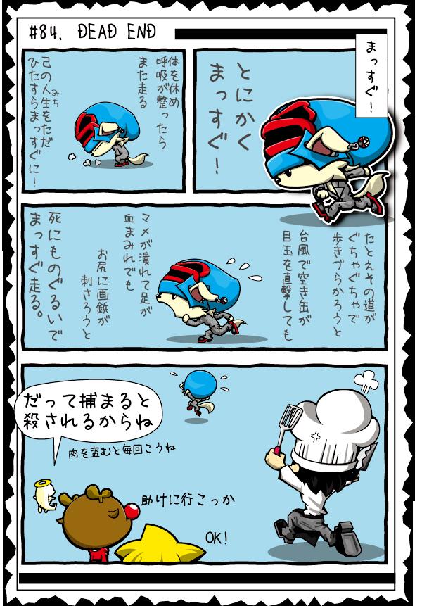 KAGECHIYO_84_blog