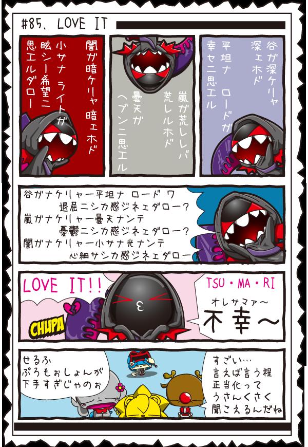 KAGECHIYO_85_blog