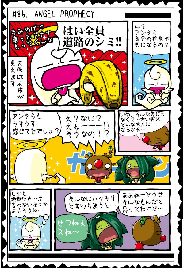 KAGECHIYO_86_blog