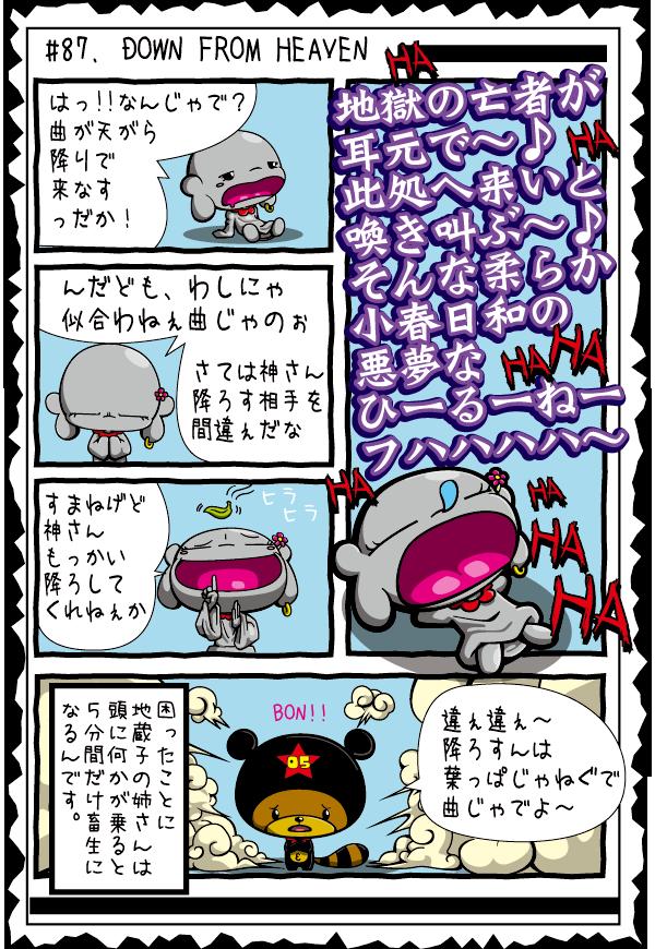 KAGECHIYO_87_blog