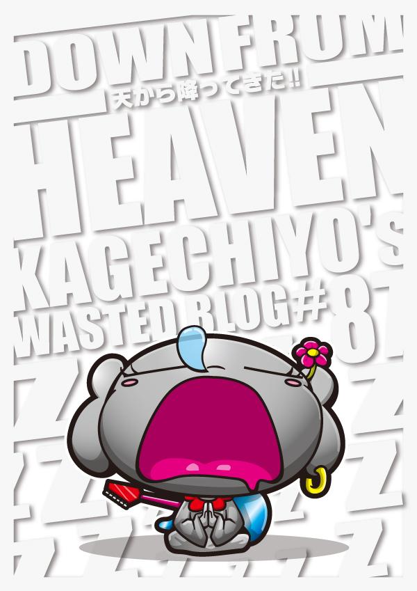 KAGECHIYO_87_jacket