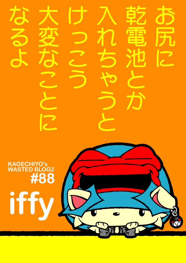 KAGECHIYO_88_jacket02