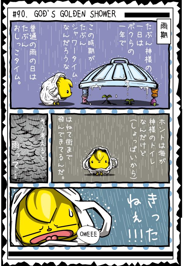 KAGECHIYO_90_blog