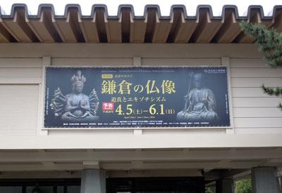 14.3.25鎌倉の仏像