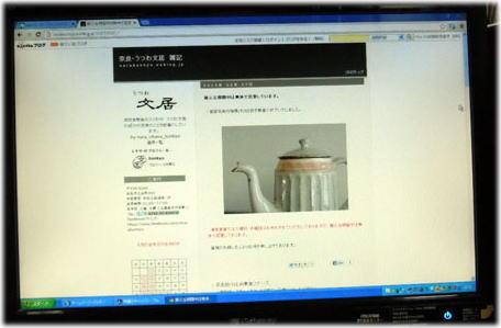 13.5.28文居ブログ