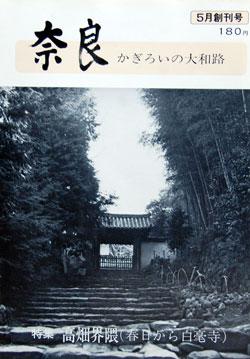 14.6.24創刊号