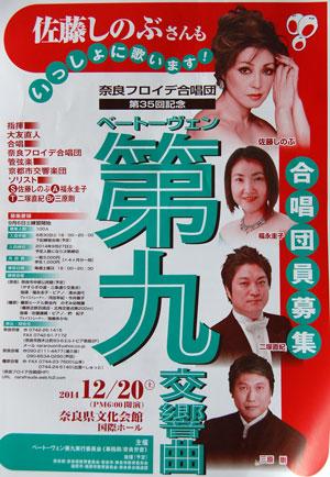 14.7.4合唱団員募集