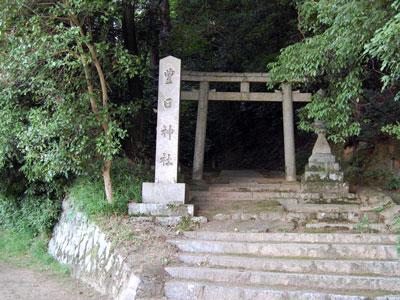 14.7.2豊日神社