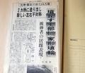 14.7.2赤土山新聞