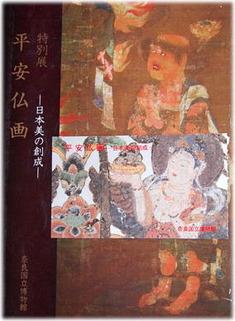 135平安仏画