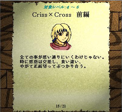 Cross前篇