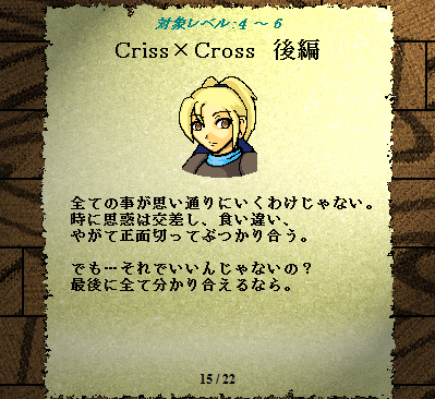 Criss×Coss 後編