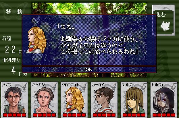 桃源郷の恋人6