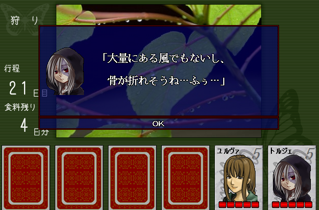 桃源郷の恋人7