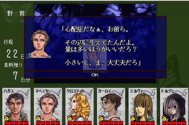 桃源郷の恋人8