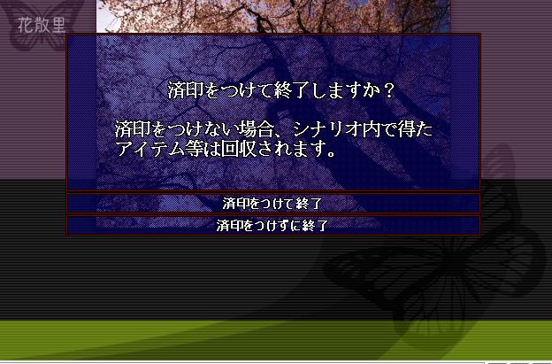 桃源郷の恋人10