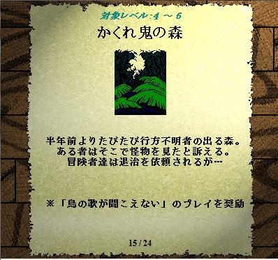 隠れ鬼の森