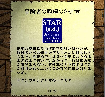 starシステム