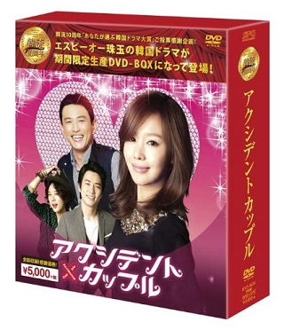 アクシデントカップル限定DVDBOX