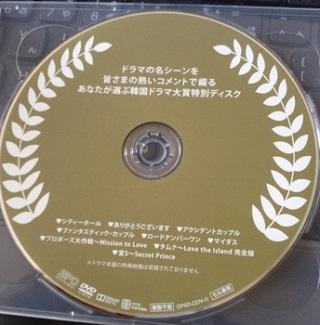 韓国ドラマ大賞DVD