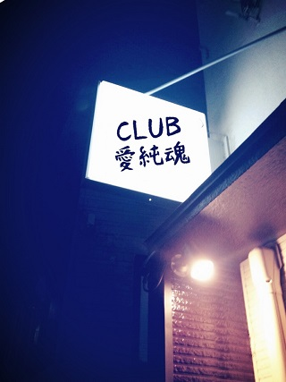 クラブ愛純魂