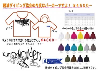 09-01 勝浦ダイビング協会オリジナルパーカー